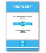 ГИДРОЗИТ Гидроизоляционная смесь тип BR армированная (25кг.)