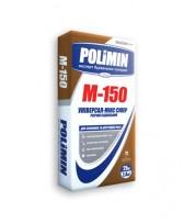 Раствор строительный ПОЛИМИН М-150 Универсал-микс супер
