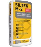 Кладочная смесь для пористых блоков Siltek M-2